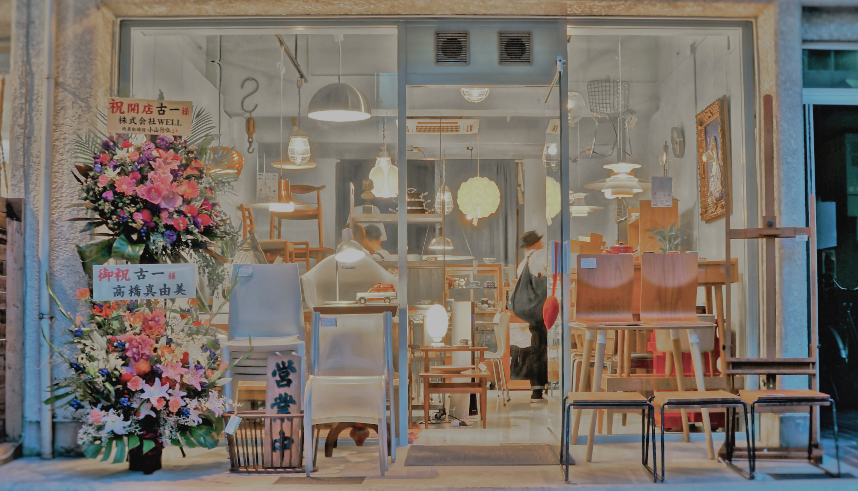 "ANTIQUE SHOP ""FURUICHI"""
