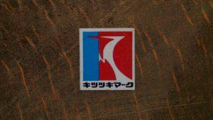 飛騨産業/HIDASANGYO MILK STOOL/ミルクスツール