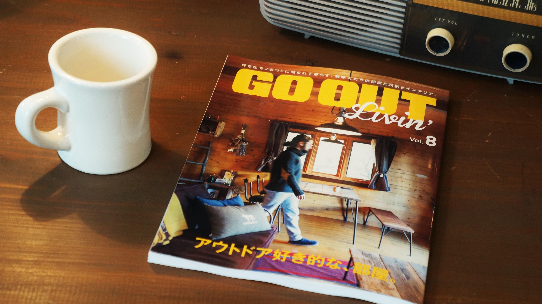 2/13に発売になりました、アウトドアファッション誌 GO OUTの別冊『GO OUT Livin' vol.8』に古一を掲載していただきました!特集は「アウトドア好き的な、お部屋」ということで、アウトドア好きの方やそうでない方も参考にしたくなるようなおしゃれなお部屋がたくさん紹介されています。その中の「LIVING GEAR CATALOG」というコーナーに古一の商品を数点、掲載していただいております。掲載していただいた商品はまだ店頭に並んでいる物もございます。気になる商品がございましたら、ぜひお気軽にお問合せくださいませ!そろそろ新生活が始まる季節、アウトドアなお部屋作りの参考になさってみてはいかがでしょうか♪~【東京都杉並区阿佐ヶ谷北アンティークショップ 古一/ZACK高円寺店】 古一/ふるいちでは出張無料買取も行っております。杉並区周辺はもちろん、世田谷区・目黒区・武蔵野市・新宿区等の東京近郊のお見積もりも!ビンテージ家具・インテリア雑貨・ランプ・USED品・ リサイクルなら古一/フルイチへ~